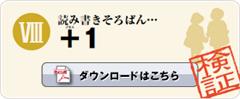 8.読み書きそろばん・・・+1